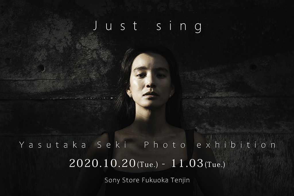 Just singフライヤー